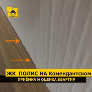 Приёмка квартиры в ЖК Полис на Комендантском: Щель в примыкании плинтуса к стене