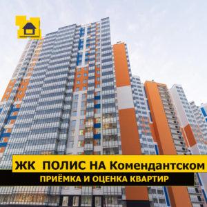 """Отчет о приемке 2 км. квартиры в ЖК """"Полис на Комендантском"""""""