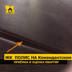 Приёмка квартиры в ЖК Полис на Комендантском: Уступ плитки