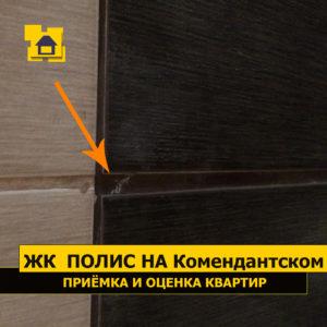 Приёмка квартиры в ЖК Полис на Комендантском: Неоднородный шов плитки