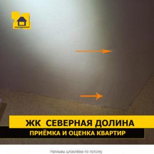 Приёмка квартиры в ЖК Северная Долина: Наплывы шпаклёвки по потолку