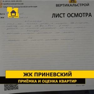 Приёмка квартиры в ЖК Приневский: Лист осмотра