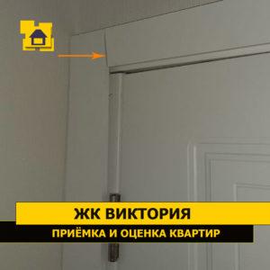 Приёмка квартиры в ЖК Виктория: Коробка не в уровень и наличник не в уровень подрезан