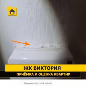 Приёмка квартиры в ЖК Виктория: Место примыкания щитка и стены в шпаклевке