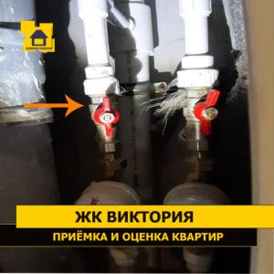 Приёмка квартиры в ЖК Виктория: Конденсат на трубе стекает вниз (мокрая труба)