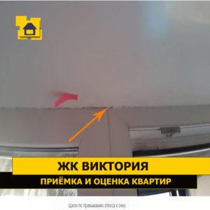 Приёмка квартиры в ЖК Виктория: Щели в месте примыкания откоса к окну
