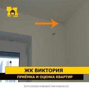 Приёмка квартиры в ЖК Виктория: Пустоты под штукатуркой на фасадной стенке в верхнем углу