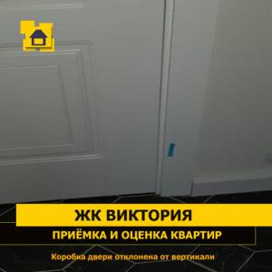 Приёмка квартиры в ЖК Виктория: Коробка двери отклонена от вертикали