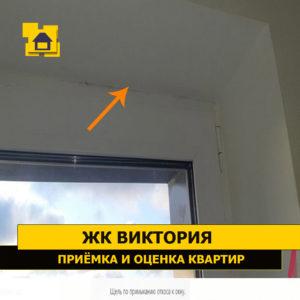Приёмка квартиры в ЖК Виктория: Щель в месте примыкания откоса к окну