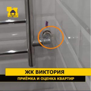 Приёмка квартиры в ЖК Виктория: Нет заглушек у выхода труб для полотенце сушителя