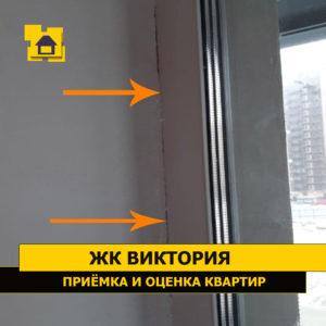 Приёмка квартиры в ЖК Виктория: Щель в примыкании откоса к оконному профилю