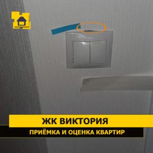 Приёмка квартиры в ЖК Виктория: Выключатель не перекрывает  подрозетник