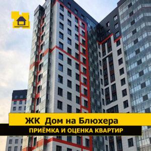 """Отчет о приемке 2 км. квартиры в ЖК """"Дом на Блюхера"""""""