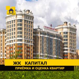 """Отчет о приемке 2 км. квартиры в ЖК """"Капитал"""""""
