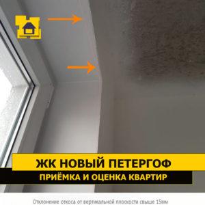 Приёмка квартиры в ЖК Новый Петергоф: Отклонение откоса от вертикальной плоскости свыше 15мм