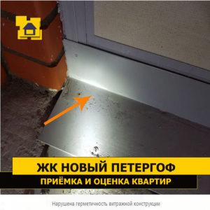 Приёмка квартиры в ЖК Новый Петергоф: Нарушена герметичность витражной конструкции