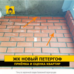 Приёмка квартиры в ЖК Новый Петергоф: Течь по кирпичной кладке балконной перегородки