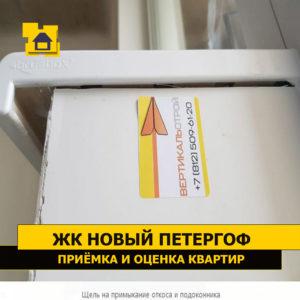 Приёмка квартиры в ЖК Новый Петергоф: Щель в месте примыкания откоса и подоконника