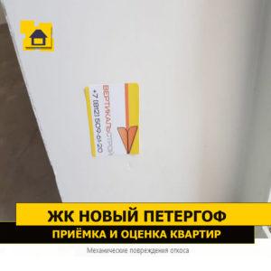 Приёмка квартиры в ЖК Новый Петергоф: Механические повреждения откоса