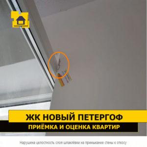 Приёмка квартиры в ЖК Новый Петергоф: Нарушена целостность слоя шпаклёвки в месте  примыкания стены к откосу