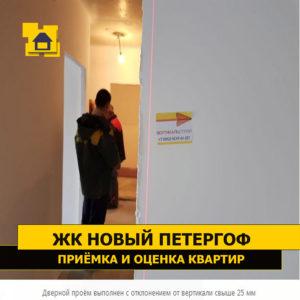 Приёмка квартиры в ЖК Новый Петергоф: Дверной проём выполнен с отклонением от вертикали свыше 25 мм