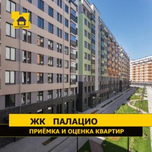 """Отчет о приемке 1 км. квартиры в ЖК """"Палацио"""""""