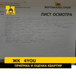 Приёмка квартиры в ЖК 4YOU: Лист осмотра