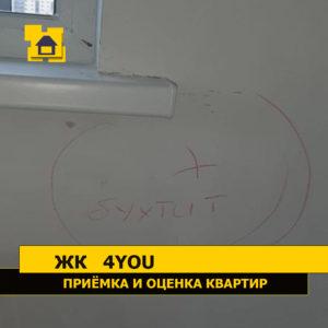 Приёмка квартиры в ЖК 4YOU: Пустоты под штукатуркой под окном
