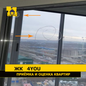 Приёмка квартиры в ЖК 4YOU: Сколы на стекле