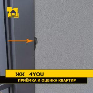 Приёмка квартиры в ЖК 4YOU: На балконе  повреждение штукатурки