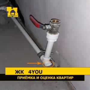 Приёмка квартиры в ЖК 4YOU: Нет заглушек на трубах ХВС