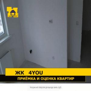 Приёмка квартиры в ЖК 4YOU: На кухне нет отверстия для выхода сантехнических труб