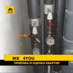 Приёмка квартиры в ЖК 4YOU: Кран развернут на 90 градусов, что не удобно для пользования. Нет заглушки на полипропиленовой трубе