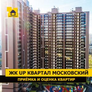 """Отчет о приемке 2 км. квартиры в ЖК """"UP-квартал Московский"""""""