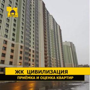 """Отчет о приемке квартиры в ЖК """"Цивилизация"""""""