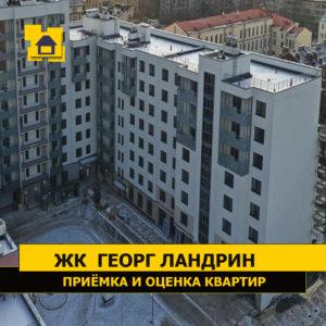 """Отчет о приемке 2 км. квартиры в ЖК """"Георг Ландрин"""""""