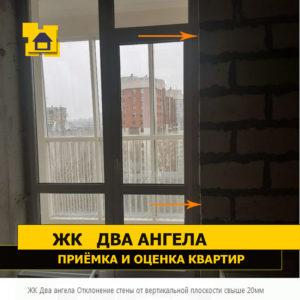 Приёмка квартиры в ЖК Два Ангела: Отклонение стены от вертикальной плоскости свыше 20 мм