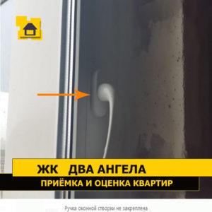 Приёмка квартиры в ЖК Два Ангела: Ручка оконной створки не закреплена