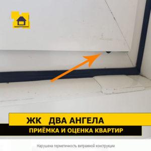 Приёмка квартиры в ЖК Два Ангела: Нарушена герметичность витражной конструкции