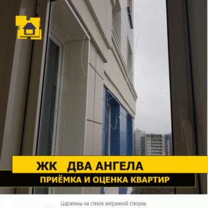 Приёмка квартиры в ЖК Два Ангела: Царапины на стекле витражной створки