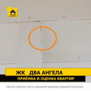 Приёмка квартиры в ЖК Два Ангела: Сквозное отверстие в местах примыкания нащельник к витражной конструкции
