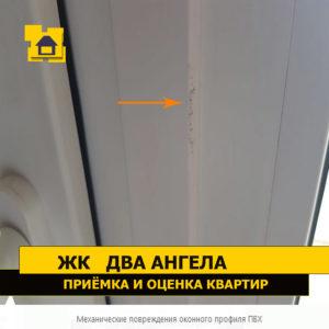 Приёмка квартиры в ЖК Два Ангела: Механические повреждения оконного профиля ПВХ