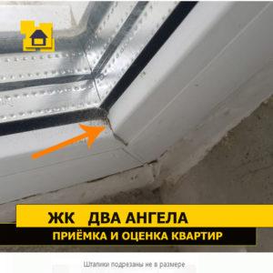 Приёмка квартиры в ЖК Два Ангела: Штапики подрезаны не в размере