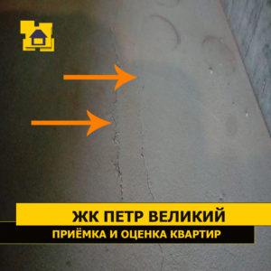 Приёмка квартиры в ЖК Петр Великий и Екатерина Великая: Трещина в стяжке пола