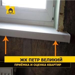 Приёмка квартиры в ЖК Петр Великий и Екатерина Великая: Подоконник не в горизонте