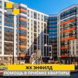 """Отчет о приемке 2 км. квартиры в ЖК """"Энфилд"""""""