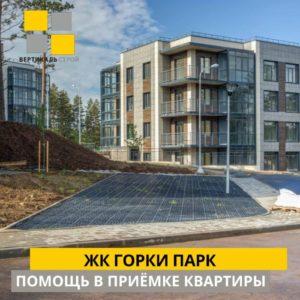 """Отчет о приемке 2 км. квартиры в ЖК """"Горки Парк"""""""