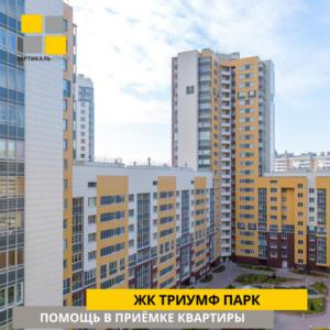 """Отчет о приемке квартиры в ЖК """"Триумф Парк"""""""