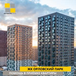 """Отчет о приемке квартиры в ЖК """"Орловский парк"""""""