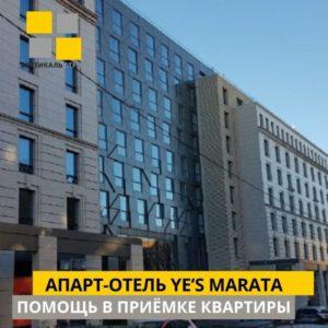 """Отчет о приемке квартиры в ЖК """"апарт-отель YE'S Marata"""""""